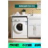 定制太空铝洗衣柜组合阳台带搓衣板洗衣机柜洗衣池洗衣机一体柜