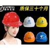 安全帽工地施工建筑工程领导头帽电工劳保国标透气加厚头盔防护帽