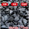 厂家直销焦炭无烟煤炭室内取暖高温耐烧钢碳家用烧锅炉打铁用煤块